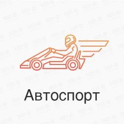 Автоспорт