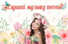 Радио Музыка к 8 марта на 101.ru