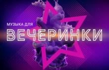 Радио Музыка для вечеринок на 101.ru