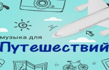 Радио Музыка для путешествий на 101.ru