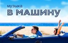 Радио Музыка в машину на 101.ru