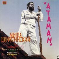 Михаил Шуфутинский - Атаман