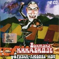 Грузия, Любовь Моя CD1