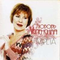 Любовь Успенская - Батюшка