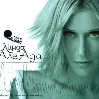 Линда - АлеАда