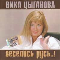 Вика Цыганова - Сверчки