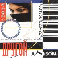 Света - Другой Альбом