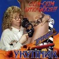 Аркадий Укупник - Девятый Вал