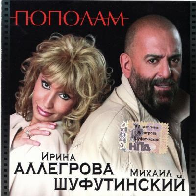 Ирина Аллегрова - Пополам (Album)