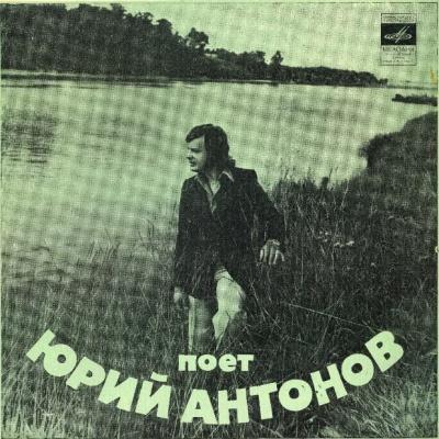 Юрий Антонов - Поёт Юрий Антонов