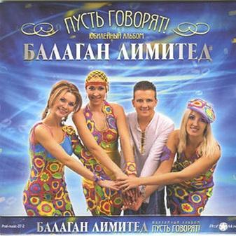 Балаган Лимитед - Пусть Говорят! (Album)