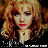 Татьяна Буланова -  Обратный Билет