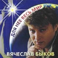 Вячеслав Быков - Для Нее Весь Мир