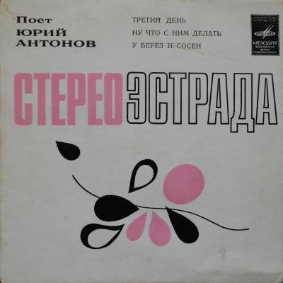 Юрий Антонов - Поет Юрий Антонов