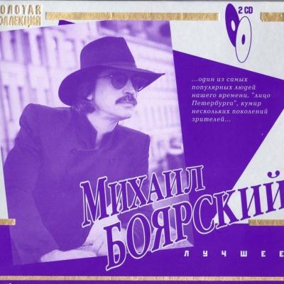 Михаил Боярский - Золотая коллекция. Часть 1 CD1