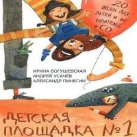 Ирина Богушевская - Детская Площадка №1