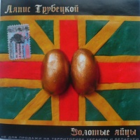 Ляпис Трубецкой - Золотые Яйцы