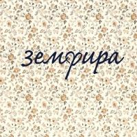 Земфира - Ромашки