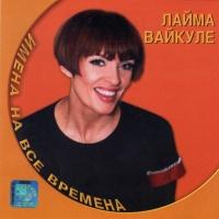 Лайма Вайкуле - Имена На Все Времена (Compilation)