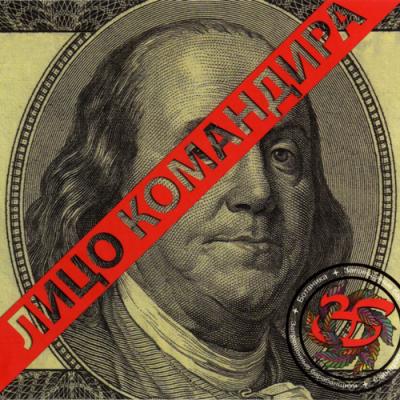 Запрещенные Барабанщики - Лицо Командира