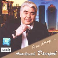 Анатолий Днепров - Я на Свободе