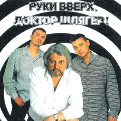Вячеслав Добрынин - Доктор Шлягер! & Руки Вверх! (Album)