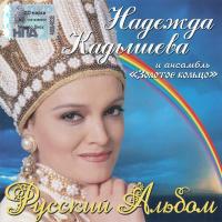 Надежда Кадышева - Русский Альбом