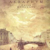 Борис Гребенщиков - Трачу Свое Время