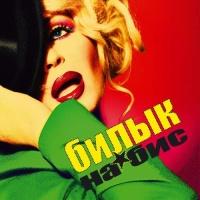 Ірина Білик - На Бис (Album)