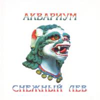 Борис Гребенщиков - Снежный Лев