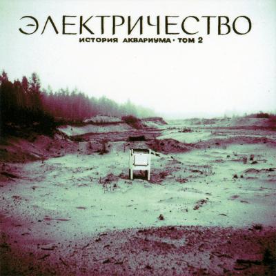 Борис Гребенщиков - Электричество