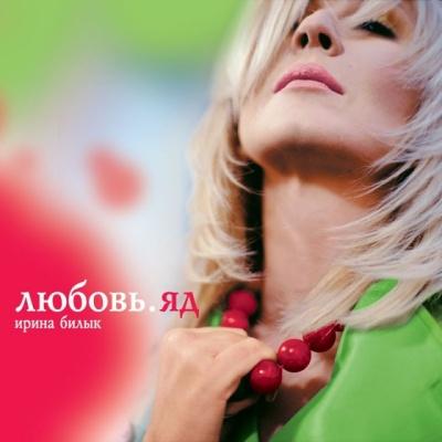 Ірина Білик - Любовь. Яд (Album)