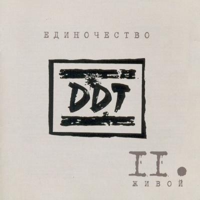 ДДТ - Единочество II. Живой