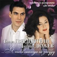 Тамара Гвердцители - Ностальгия