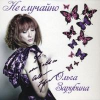 Ольга Зарубина - Разлучница