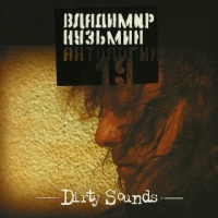 Dirty Sounds