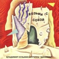 Владимир Кузьмин - Возьми с Собой