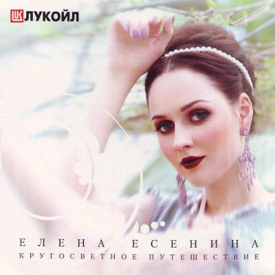 Елена Есенина - Кругосветное Путешествие