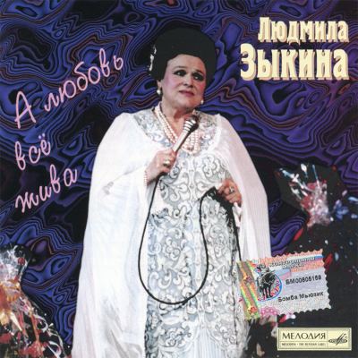 Людмила Зыкина - А Любовь Всё Жива