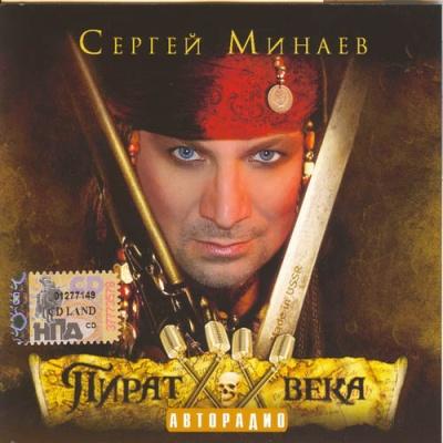 Сергей Минаев - Сиреневый Кадиллак