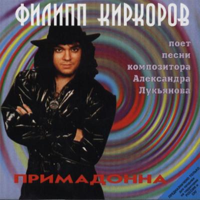 Филипп Киркоров - Примадонна (Album)