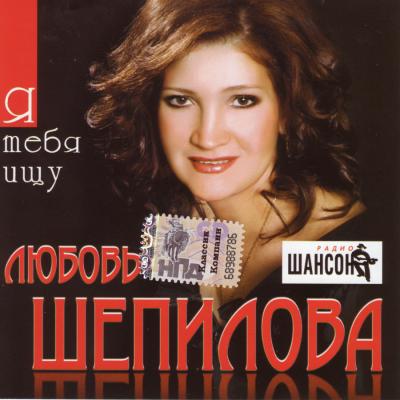Любовь Шепилова - Я Тебя Ищу