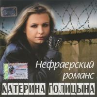 Катерина Голицына - Нефраерский Романс