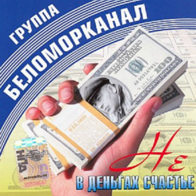 Беломорканал - Не В Деньгах Счастье