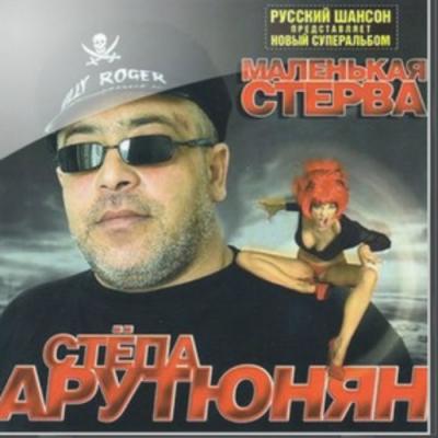 Степан Арутюнян - Маленькая Стерва