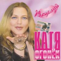 Катя Огонек - Поцелуй