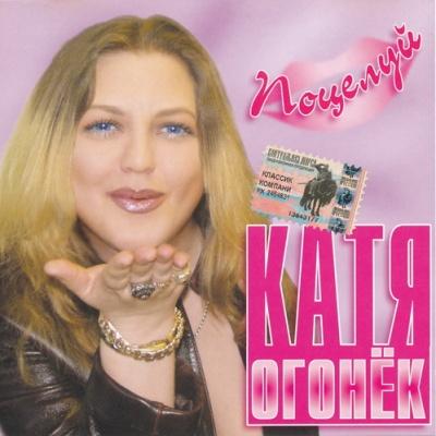 Катя Огонек - Скажи, Что Ты Любишь