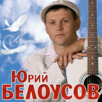 Юрий Белоусов - Волюшка (Album)