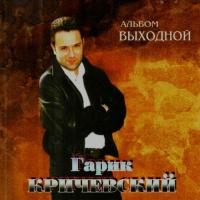 Гарик Кричевский - Старушки
