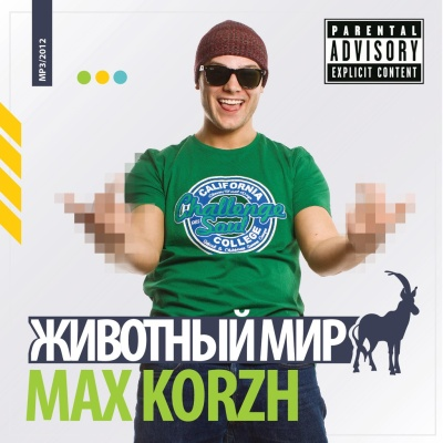 Макс Корж - Животный Мир